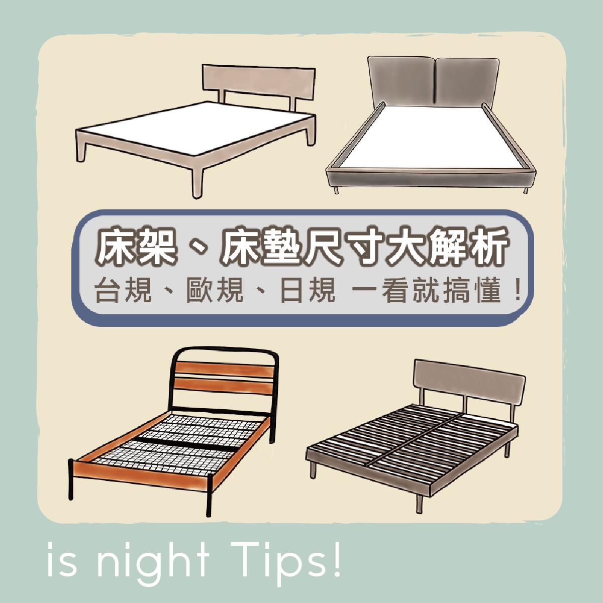 床架床墊尺寸大解析 量測教學