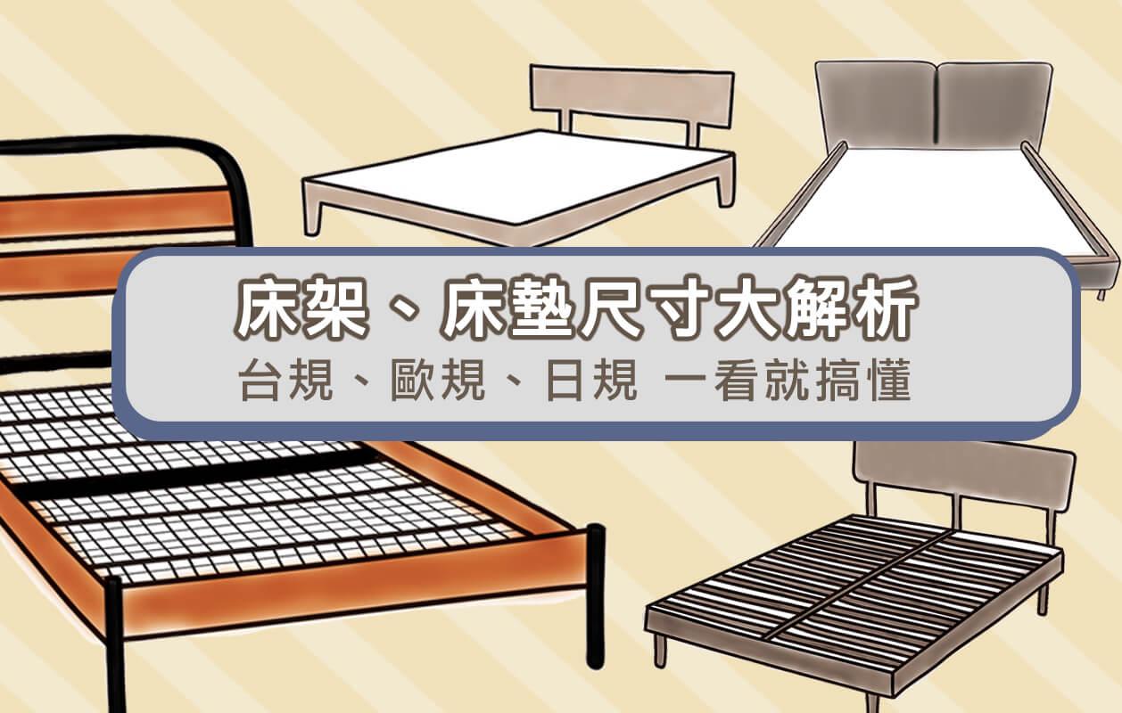 晚安奈特-床架 床墊尺寸大解析
