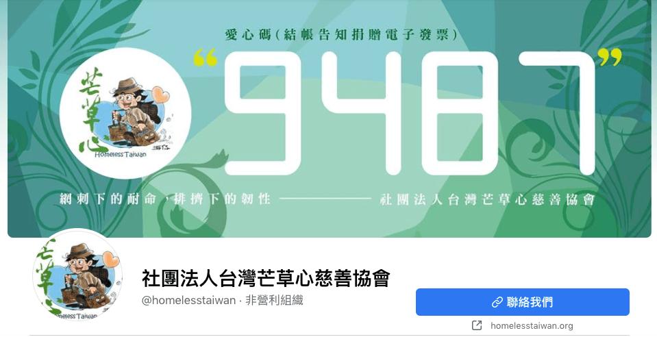 芒草心 facebook粉絲專頁